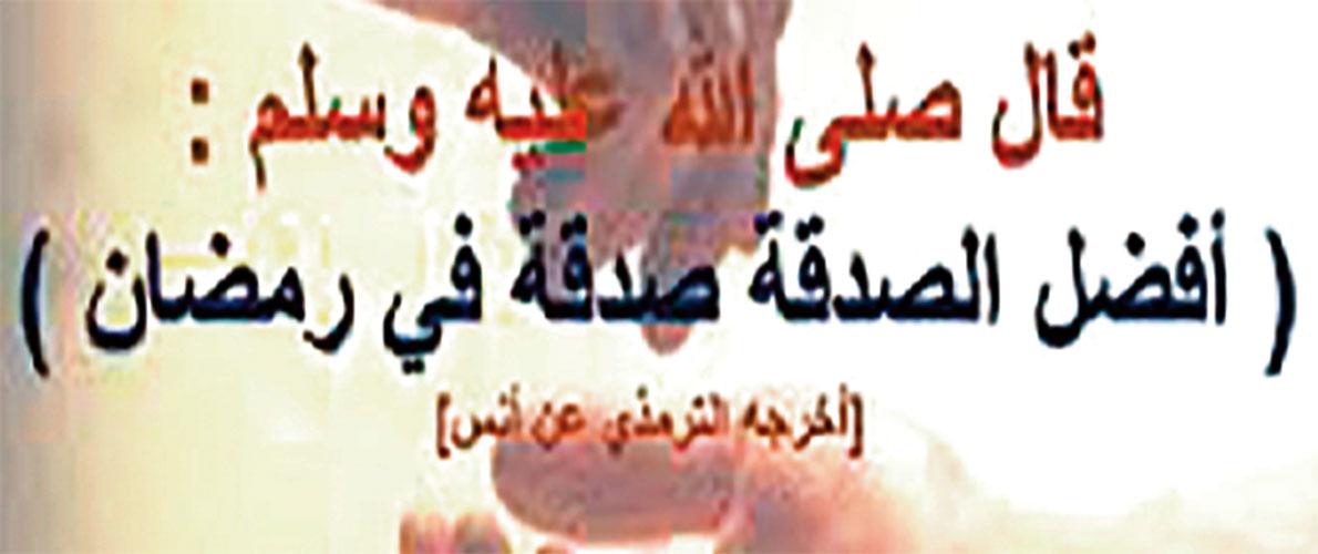 الخبر الص دقة في شهر رمضان